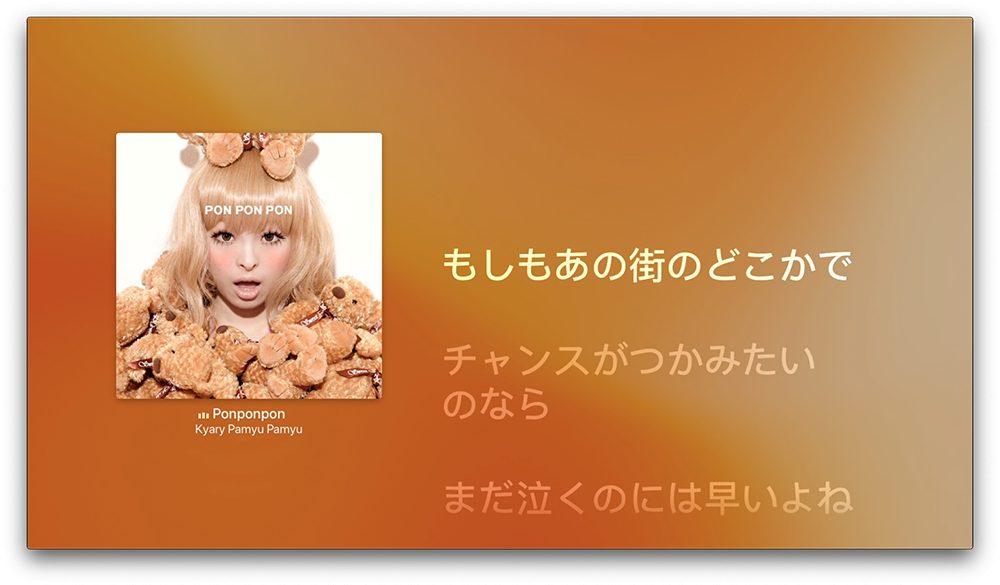 apple tv musique paroles japonais Astuce : faire un karaoké grâce aux paroles synchronisées de Musique sur Mac et iPhone