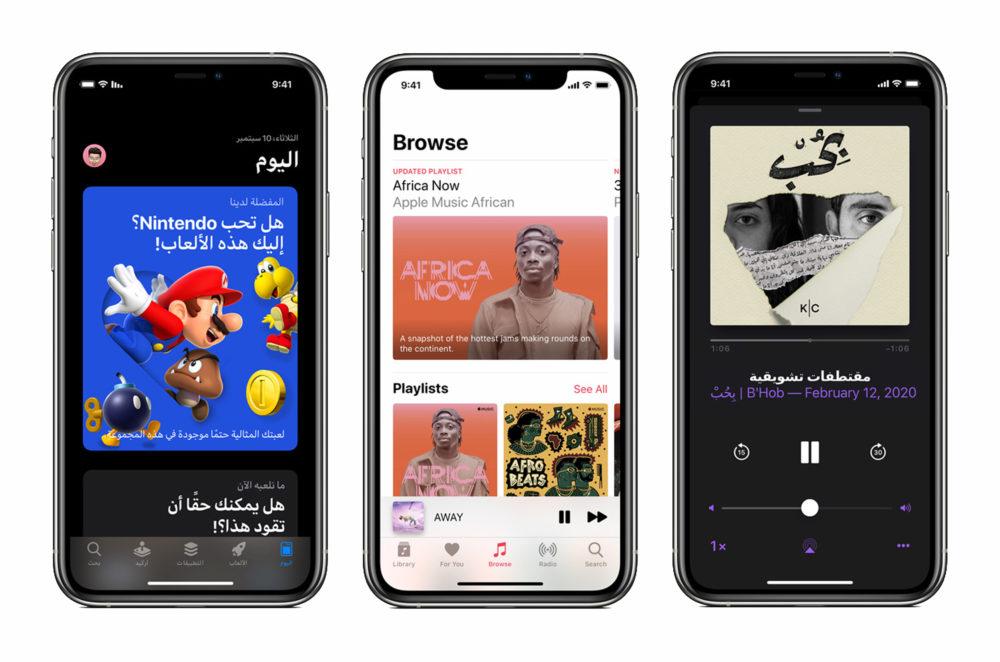 iPhone App Store LApp Store, iCloud, Podcasts, Apple Arcade et Apple Music sont disponibles dans de nouveaux pays