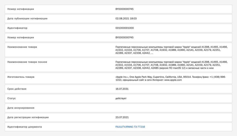 Macs EEC Aout 2021 Apple enregistre de nouveaux Mac (MacBook Pro M1X ?) dans la base de données de lEurasian Economic Commission